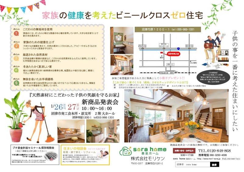 2019-1発表会チラシ表.jpg