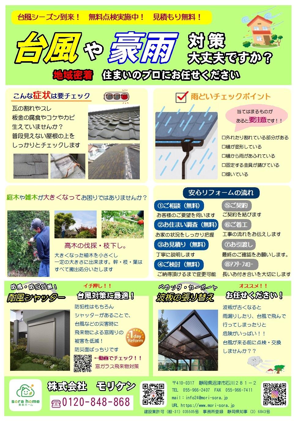 リフォーム広告.jpg