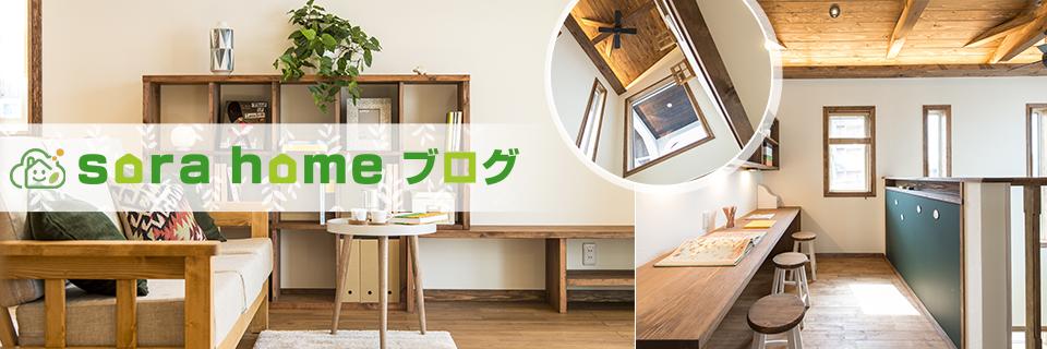 静岡・沼津市の注文住宅・新築戸建て・リフォームを手がける工務店のモリケンブログ