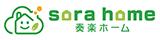 住宅のプロ、sora home 奏楽ホーム‐静岡・沼津市の注文住宅・新築戸建てなら工務店のモリケンにおまかせ下さい